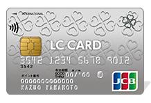 LC JCBカード券面画像